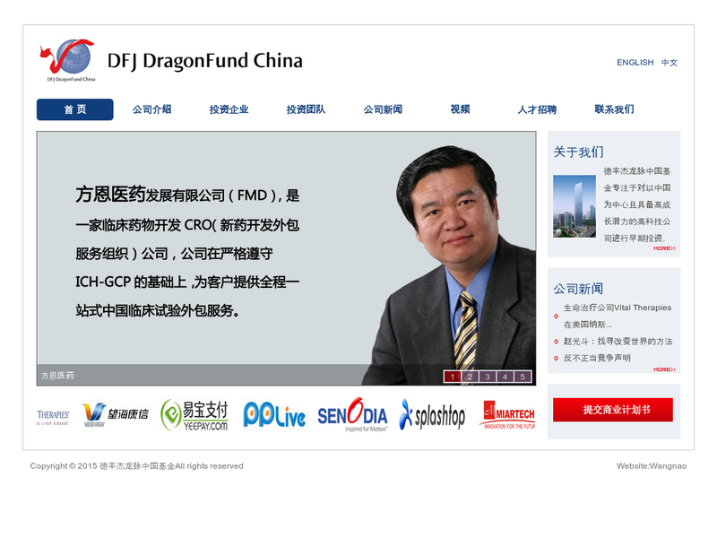 Images from DFJ DragonFund