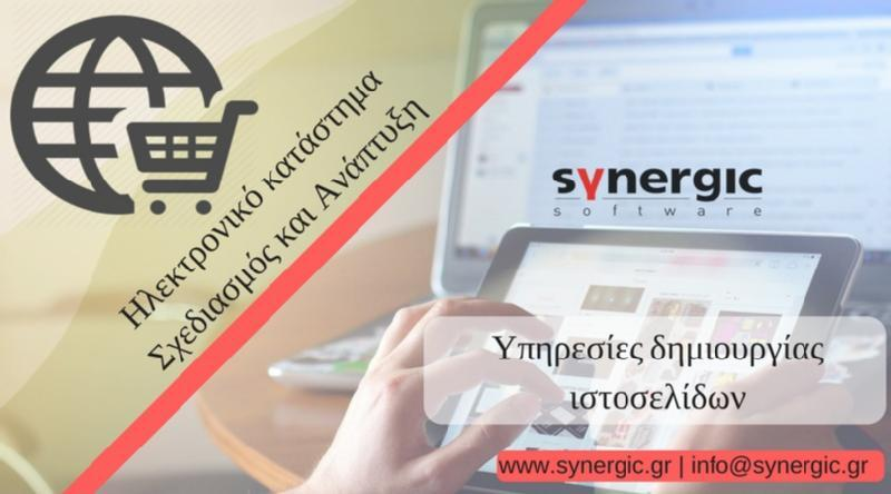 Images from Synergic Software